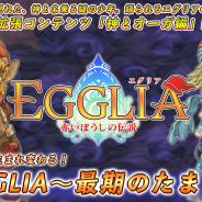 DMMとブラウニーズ、新アプリ『EGGLIA~最期のたまご~』を8月15日にリリース決定! 『EGGLIA~赤いぼうしの伝説~』はサービス終了へ