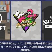 CyberZ、「OPENREC.tv」でE3の任天堂ブースとユービーアイソフトカンファレンスの模様を日本語同時通訳で放送