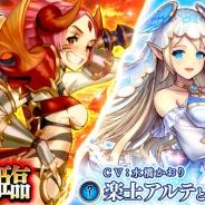 エイチーム、『ヴァルキリーコネクト』極熱の巨人「炎妃シンモラ」や☆3新キャラクター「楽士アルテ」を追加するアップデートを実施!
