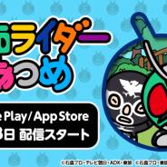 東映、『仮面ライダーあつめ』をGoogle PlayおよびApp Storeで配信開始 「ねこあつめ」のシステムをベースにしたカジュアルゲーム