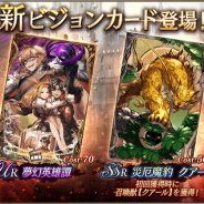 スクエニ、『FFBE幻影戦争』で新ビジョンカード「夢幻英雄譚」「災厄魔豹 クアール」が22日15時より登場!