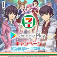 セガゲームス、『D×2 真・女神転生リベレーション』でセブン-イレブン&Google Playとのキャンペーンを14日より開始!