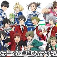 バンナム、『アイドルマスター SideM LIVE ON ST@GE!』で「理由あって、アニメ化!ガシャ」を開催…SR+が25%、アニメ登場アイドルがスカウト可能