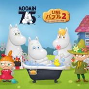 LINE、バブルシューティングゲーム『LINE バブル2』の5周年を記念して「ムーミン」とのコラボを開始!
