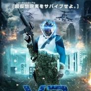 仮想空間が現実に!?  新作VRゲーム体験者が命を懸けた戦いに巻き込まれるSFアクション・スリラー映画『VR ミッション:25』が11月19日に公開