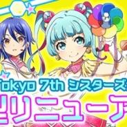 Donuts、『Tokyo 7th シスターズ』にて大型リニューアルを発表。メインはリズムゲームに進化し、レイアウトを大幅変更