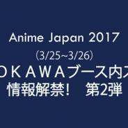 【AnimeJapan2017】KADOKAWA、出展ブースで開催する新作アニメステージの全10タイトルを公開!