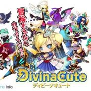 アミューリズム、新作RPG『DivinaCute』のティザーサイトを公開 3Dキャラクターが所狭しと駆け回る爽快バトルや壮大なストーリーが魅力