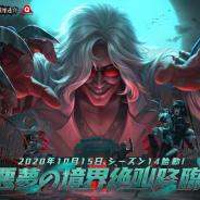 NetEase、『荒野行動』× 「絶凶・戦慄迷宮~収容病棟~」コラボを開始! プレイヤーを恐怖させるホラーマップが登場!