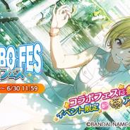 バンナム、『シャニマス』で19日よりコラボフェスを開催! 報酬はイベント限定SRプロデュースアイドル「西城樹里」