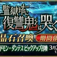 【App Storeランキング(3/17)】『Fate/Grand Order』新サーヴァント登場で2位に 『ユニゾンリーグ』と『メルクストーリア』ガチャ施策でジャンプアップ