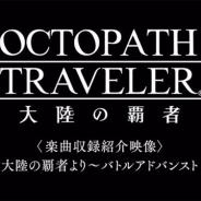 スクエニ、『オクトパストラベラー大陸の覇者』の楽曲収録紹介映像 「大陸の覇者より~バトルアドバンスト」を公開