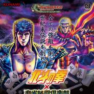 コナミアミューズメント、『麻雀格闘倶楽部』シリーズにて「北斗の拳」コラボレーションイベントを開催!