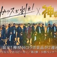ブランジスタゲーム、『神の手』が欅坂46の6thシングル「ガラスを割れ!」との発売記念コラボを2週連続で実施