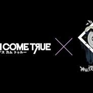 イザナギゲームズ、『Death Come True』の主題歌「インナーサークル」が6月24日に発売決定!