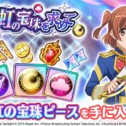 エイチーム、『少女☆歌劇 レヴュースタァライト -Re LIVE-』で新イベント「虹の宝珠を求めて」を開催中!