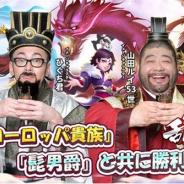 Shengqu Game、『乱闘三国志〜放置群英伝〜』のイメージキャラクター「髭男爵」の特別インタビュー映像を公開 事前登録は20万人を突破!