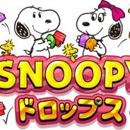 ビーライン、『スヌーピー ドロップス』で期間限定イベント「ハロウィンビンゴ」を開催 スペシャルパートナー「スヌーピー(まほうつかい)」がもらえる