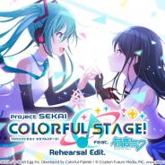 セガとCraft Eggの『プロジェクトセカイ feat. 初音ミク Rehersal』、App Store無料ランキングで首位獲得!