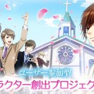 ボルテージ、『誓いのキスは突然に Love Ring』で同社初のユーザー参加型の新キャラクター創出プロジェクトを始動