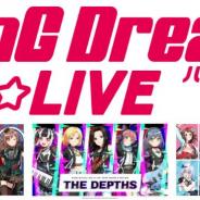 「BanG Dream! 8th☆LIVE」夏の野外3DAYSが9月20日より特別配信! 大好評だったライブがオンラインで視聴可能に!