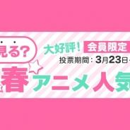 【dアニメストア調査】18年春アニメ人気投票第1位は『SAOオルタナティブ ガンゲイル・オンライン』