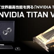 ユニットコム、『NVIDIA TITAN V』を搭載したBTOパソコンの販売開始 755,978円(税込)から