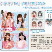 ブシロード、「バンドリ!TV メモリアルDVD」や「D4DJ」オフィシャルブックなど春のオリジナルグッズを発売!