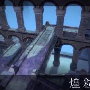 スクエニ、『ニーア リィンカーネーション』が「煌粒の章」の予告PVを公開