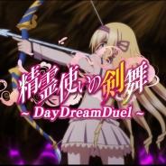ブレイドダンスゲームパートナーズの『精霊使いの剣舞 DayDreamDuel』の事前登録者が2万人を突破! 10日放送のニコ生でキャスト5人が先行プレイ