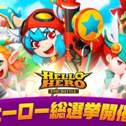 Fincon、『ハローヒーロー : Epic Battle』でヒーロー総選挙を開催! ダイヤ1000個が当たるキャンペーンも