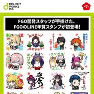 ディライトワークス、『Fate/Grand Order』の開発スタッフが手掛けたオリジナルLINEスタンプ「FGOおみくじ年賀スタンプ」を販売開始