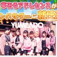 in Motion、『ねこ島日記』の期間限定公式アンバサダーに女性アイドルグループ「夢みるアドレセンス」が就任!