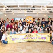 デヴシスターズ、『クッキーラン:オーブンブレイク』史上初の「初ファンミーティング in 東京」を開催 当日の公式レポートが到着