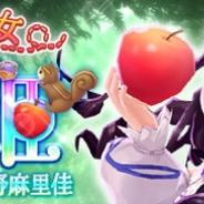 X-LEGEND ENTERTAINMENT、『幻想神域 -Link of Hearts-』で新キャラ「【うっかりんご少女】白雪姫」が手に入る「幻神ガチャ」を開催