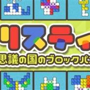 SEEC、『アリスティア~不思議の国のブロックパズル~』を配信開始 違う色のパズルのピースを重ね合わせて「色を混ぜる」ことが可能