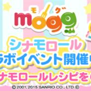 サイバーエージェント、レシピゲーム『mogg』でサンリオの人気キャラクター「シナモンロール」とのコラボ企画を実施