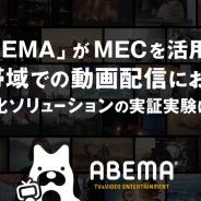 AbemaTV、F5とソフトバンクとMECを活用した狭帯域での動画配信における最適化ソリューションを実証実験