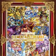 Studio Z、『エレメンタルストーリー』3周年記念サウンドトラック&イラスト集の予約を開始! 購入特典オリジナルモンスターもらえる