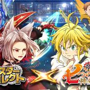 SNSエンターテイメント、『モンスターコレクト』でTVアニメ「七つの大罪 神々の逆鱗」とのコラボを開催!