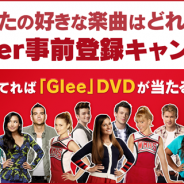 KLab、『Glee Forever!』の 日本語版ティザーサイトでTwitter事前登録キャンペーンを実施 大人気海外ドラマ「Glee」のDVDをプレゼント!