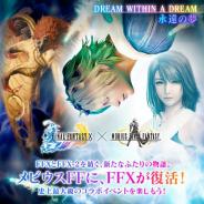スクエニ、『メビウス ファイナルファンタジー』で「ファイナルファンタジーX」とのコラボイベント「DREAM WITHIN A DREAM-永遠の夢-」を開催