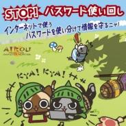 カプコン、『モンスターハンター』シリーズのキャラクターが大阪府警察サイバー犯罪防止啓発施策に採用