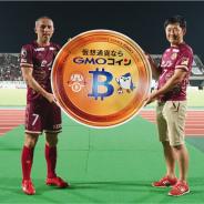 GMOコイン、小野伸二選手に1ビットコイン(約109万円)を贈呈 J2リーグ第28節「FC琉球vs横浜FC」戦の敢闘賞として