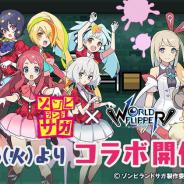 Cygames、TVアニメ『ゾンビランドサガ』×『ワールドフリッパー』コラボを9月15日より開催決定! コラボCMもYouTubeで公開!