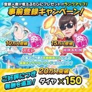 Aiming、『街コロマッチ!』事前登録数15万人突破 吉崎観音さん描き下ろしHIKAKINカードのプレゼントが確定!