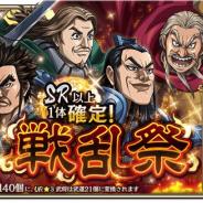 モブキャストゲームス、『キングダム 乱 -天下統一への道-』でSR以上の武将確定の10連ガチャを開催