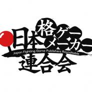 バンナム、アーク、アリカ、SNK、カプコン、コーエーテクモが参加する「日本格ゲーメーカー連合会」生配信が8月1日に実施