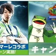 サイバード、『BFBチャンピオンズ2.0』がサッカークラブ「湘南ベルマーレ」とサッカー界一有名なカエル「一平くん」との再コラボを実施