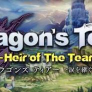 アドウェイズ、スマホ向けファンタジーアクションRPG『Dragon's Tearドラゴンズ ティアー』を配信開始 リリース記念イベントを開催中!
